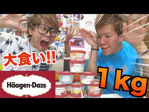 【大食い】ハーゲンダッツ1kgを食べきる【1kgチャレンジ】