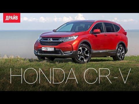 Honda CR-V тест-драйв с Никитой Гудковым
