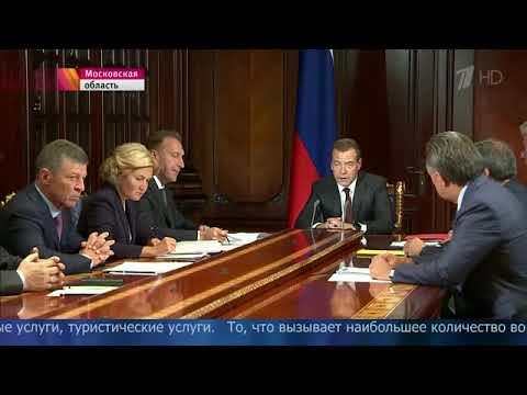 Дмитрий Медведев сообщил о принятии стратегии госполитики в области защиты прав потребителей