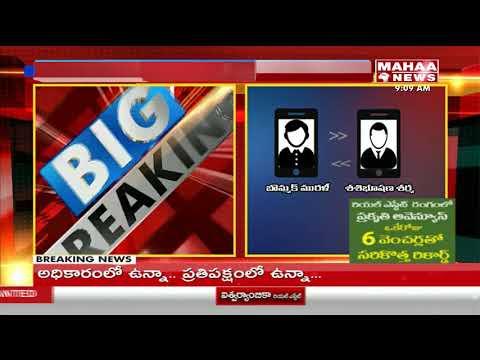 Threat Call to Veda Patasala in Hyderabad | Phone Conversation | Mahaa News