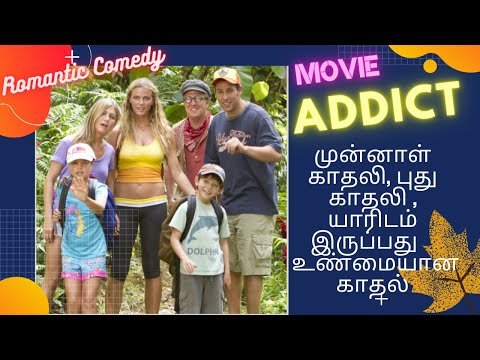 Romantic Comedy Movie, ரொமான்டிக் காமெடி படம், Just Go With It (2011), MOVIE ADDICT, Mr. Tamizhan