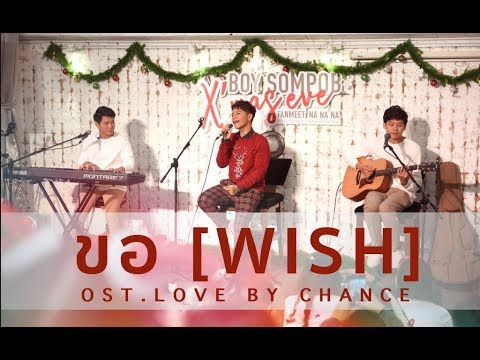BOY SOMPOB FANMEET#2 | ขอ [Wish] - OST. Love By Chance | บอย สมภพ