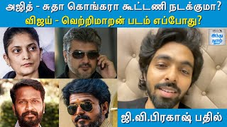 gv-prakash-reveals-about-ajith-sudha-kongara-and-vijay-vetrimaaran-movie-hindu-tamil-thisai