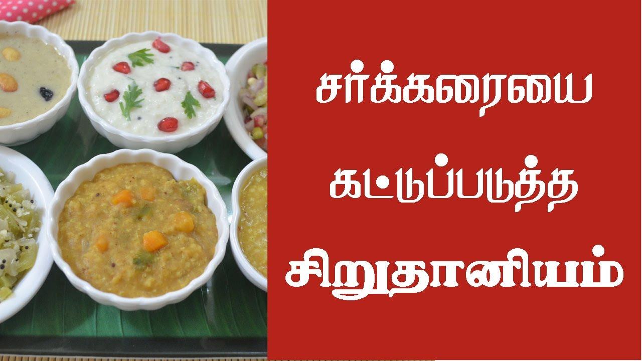 sugar patient diet food chart in tamil: Millet tamil siru thaniyam siruthaniyam benefits