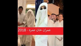 Imran Khan & His Wife Performing Umrah 2018