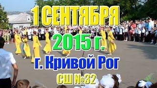 Первый звонок 1-е сентября 2015 Кривой Рог школа №32