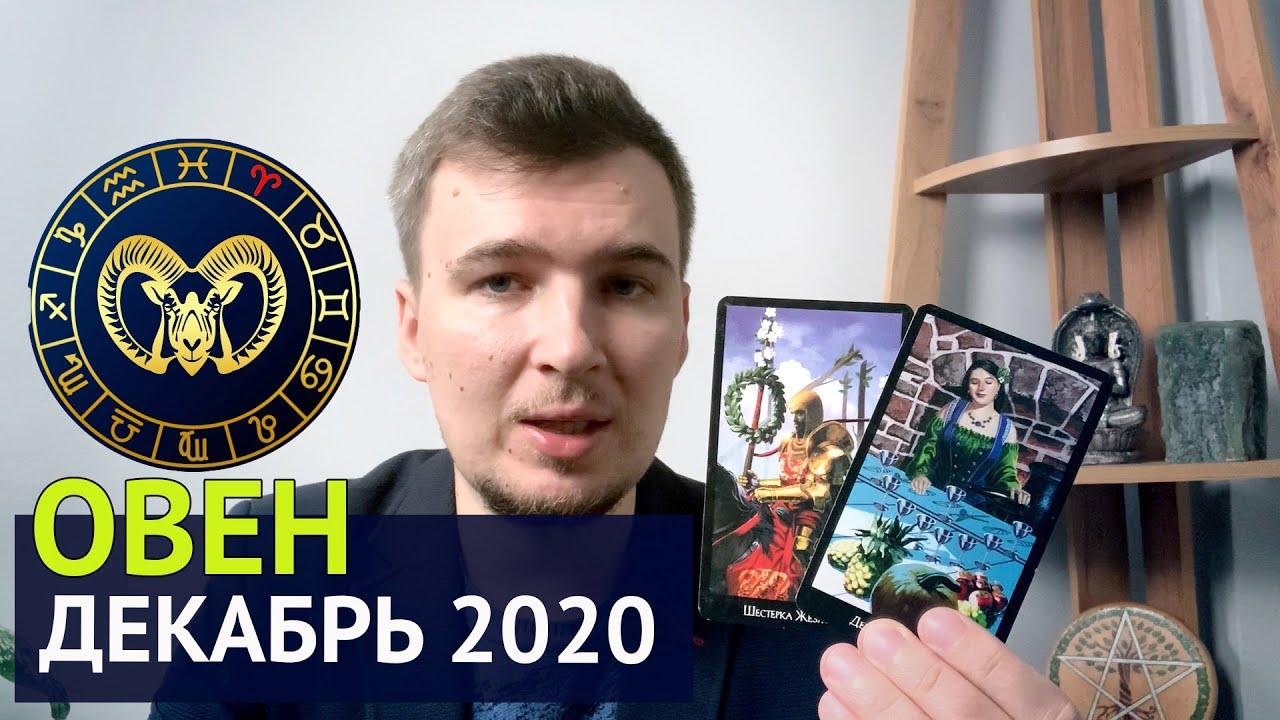 ОВЕН – ДЕКАБРЬ 2020. ОВЕН ТАРО ПРОГНОЗ НА ДЕКАБРЬ от Леонид Середа