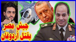 الجيش المصري يرسل الطائرات لــ أردوغان , -كلمة السر- , رحلة الصحراء الكبري