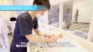 愛知県春日井市 かすがいマタニティクリニック  施設のご紹介