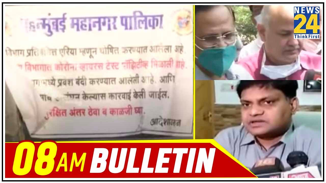 8 बजे का News Bulletin | Hindi News | Latest News | Top News | Today's News | 10 June 2020 || N