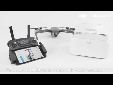 Подключение Goggles к дронам DJI. DJI Authorized Retail Store Moscow
