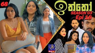 Iththo - ඉත්තෝ | 68 (Season 3 - Episode 18) | SepteMber TV Originals Thumbnail