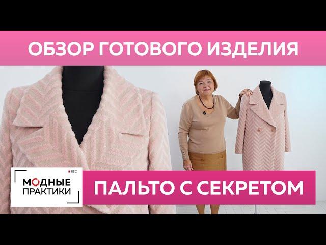 Пудрово-розовое пальто прямого силуэта с оригинальным воротником и маленькими секретами. Обзор.