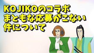 KOJIKOの企画にまともな応募が来ない件について