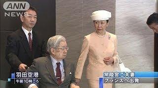 常陸宮ご夫妻がフランスに出発 世界文化賞へ(14/07/14)