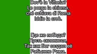 Inno d'Italia - Гимн Италии (Текст)