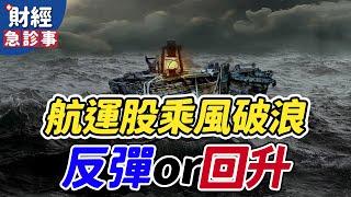 財經急診事-20210121/航運股乘風破浪 反彈or回升?