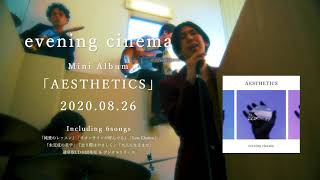 evening cinema - 3rd Mini Album 「AESTHETICS」 Teaser Movie (イントロver)