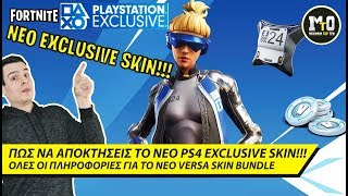 ΤΟ NEO PS4 EXCLUSIVE VERSA SKIN PACK!!! 💥💲💥 - ΝΕΑ FORTNITE PS4 BUNDLES