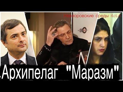 «Архипелаг Маразм» Невзоровские
