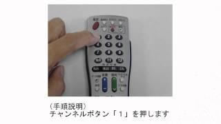 「リモコン番号が異なります」と表示が出たときの対処方法 (音声なし) thumbnail