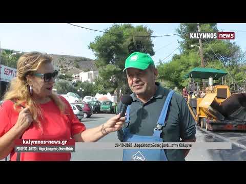 20-10-2020 Ασφαλτοστρώσεις ξανά...στην Κάλυμνο