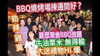 兩公婆食在香港 ~ BBQ燒烤場放題揀邊間好? 勁辣雞翼...牛油粟米無得輸...觀眾小型聚會大送禮物