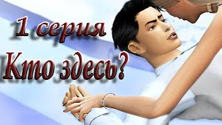 "The Sims 4 Сериал ""Кто здесь?"" #1"