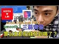 【Keith Lin 跟風開箱】戶外實況主都把錢花在哪? - iPhone X、Zeiss ExoLens PRO、Smooth 3穩定器開箱