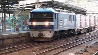 JR貨物 EF210-137貨物列車 広島駅