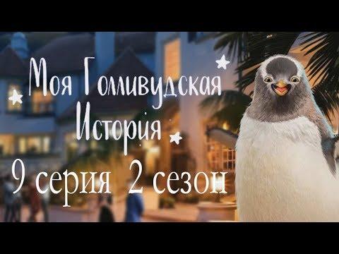 Моя Голливудская История 9 серия Пингвин удачи (2 сезон) Клуб романтики Mary games