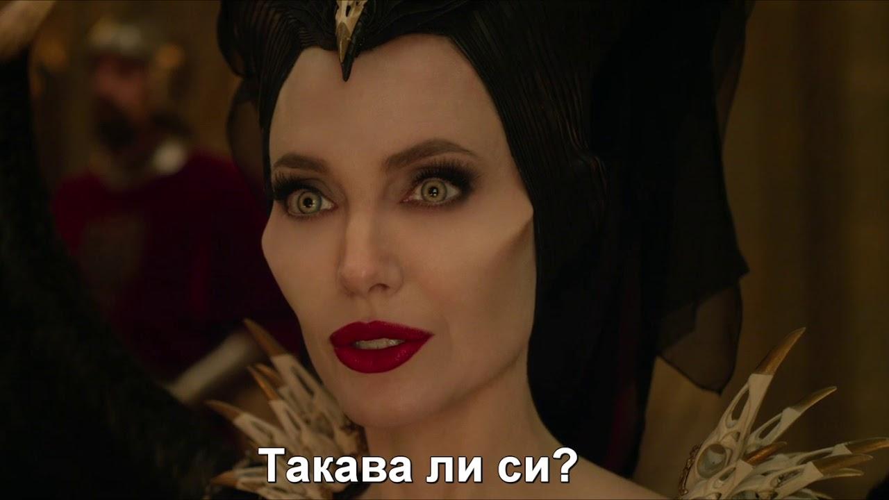 Господарка на злото 2 - тийзър трейлър с български субтитри