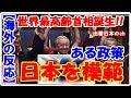 マレーシアで再び脚光を浴びた「○○政策」は、日本をお手本で改革の柱に「教育を日本方式に変えて欲しい」【海外の反応】