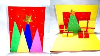 Handmade Christmas 3D card- diy 3d christmas card - handmade christmas pop up card-Tuber Tip