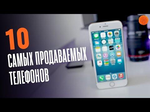 НЕУЖЕЛИ iPhone?? Какой телефон САМЫЙ ПРОДАВАЕМЫЙ в истории?