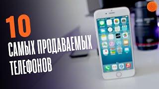 НЕУЖЕЛИ IPhone? Какой Телефон САМЫЙ ПРОДАВАЕМЫЙ в Мире? Какой Смартфон Выбрать
