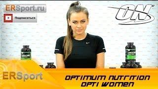 Витамины Optimum Nutrition Opti women  Спортивное питание (ERSport.ru)