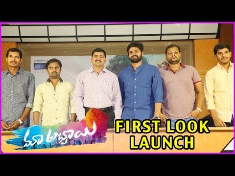 Maa Abbayi Movie First Look Launch   Sri...