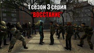"""Garry's Mod сериал I""""Восстание""""I 1 сезон 3 серия I"""