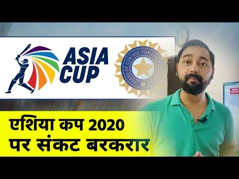 Asia cup 2020 के आयोजन पर संकट बरकरार, जानिए अपडेट | NN Sports