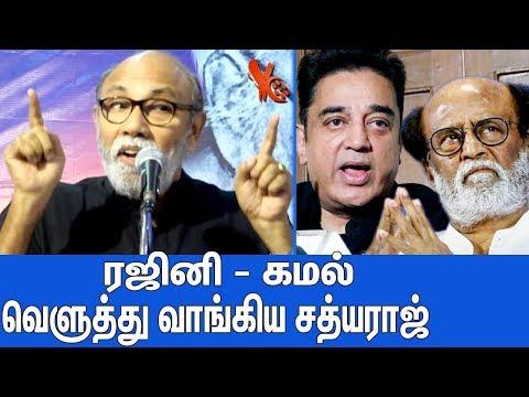 காவிரி பிரச்சனை நக்கலடிக்கும் சத்யராஜ் | Sathyaraj Funny Speech about cauvery issue | Rajini | kamal