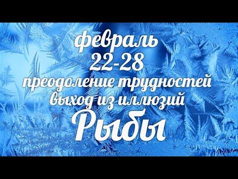 ♓РЫБЫ✨22-28 февраля 2021/Таро-прогноз/Таро-Гороскоп Рыбы/Taro_Horoscope Pisces/Winter 2021.