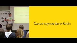 Дмитрий Полищук -  Kotlin + Android: практический ликбез