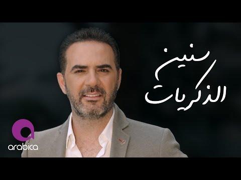 وائل جسار - سنين الذكريات | Wael Jassar - Sneen El Zekrayat
