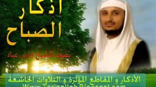 أذكار الصباح بصوت مؤثر   فارس عباد Adkar sabah fares Abbad   YouTube