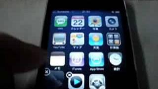 iPhoneのアイコンの並べ替え方。