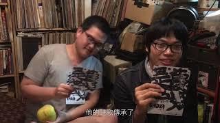 〈是夢也好再來一圈〉- 友川カズキ2018台灣公演,將於2018/10/27於台北...