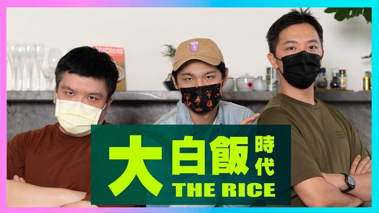 【大白飯時代】白飯界奧林匹克!挑戰究極美味的白飯對決!ft.Leo 王、迪拉