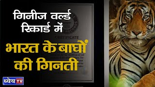 DNS :TIGER CENSUS SETS NEW GUINNESS RECORD IN INDIA