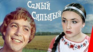 Самый сильный (1973) фильм